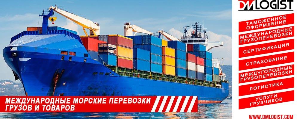 Международных морских перевозок грузов доставки товаров морским транспортом используются расчет доставки деловые линии транспортная компания