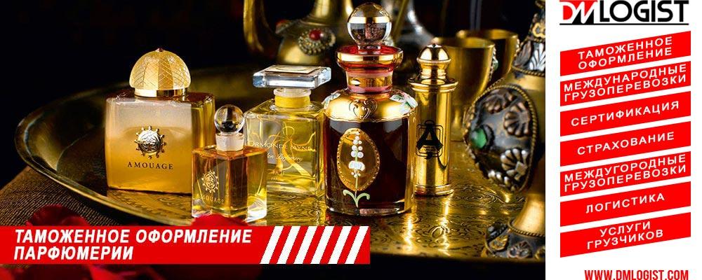 таможенных товаров парфюмерии